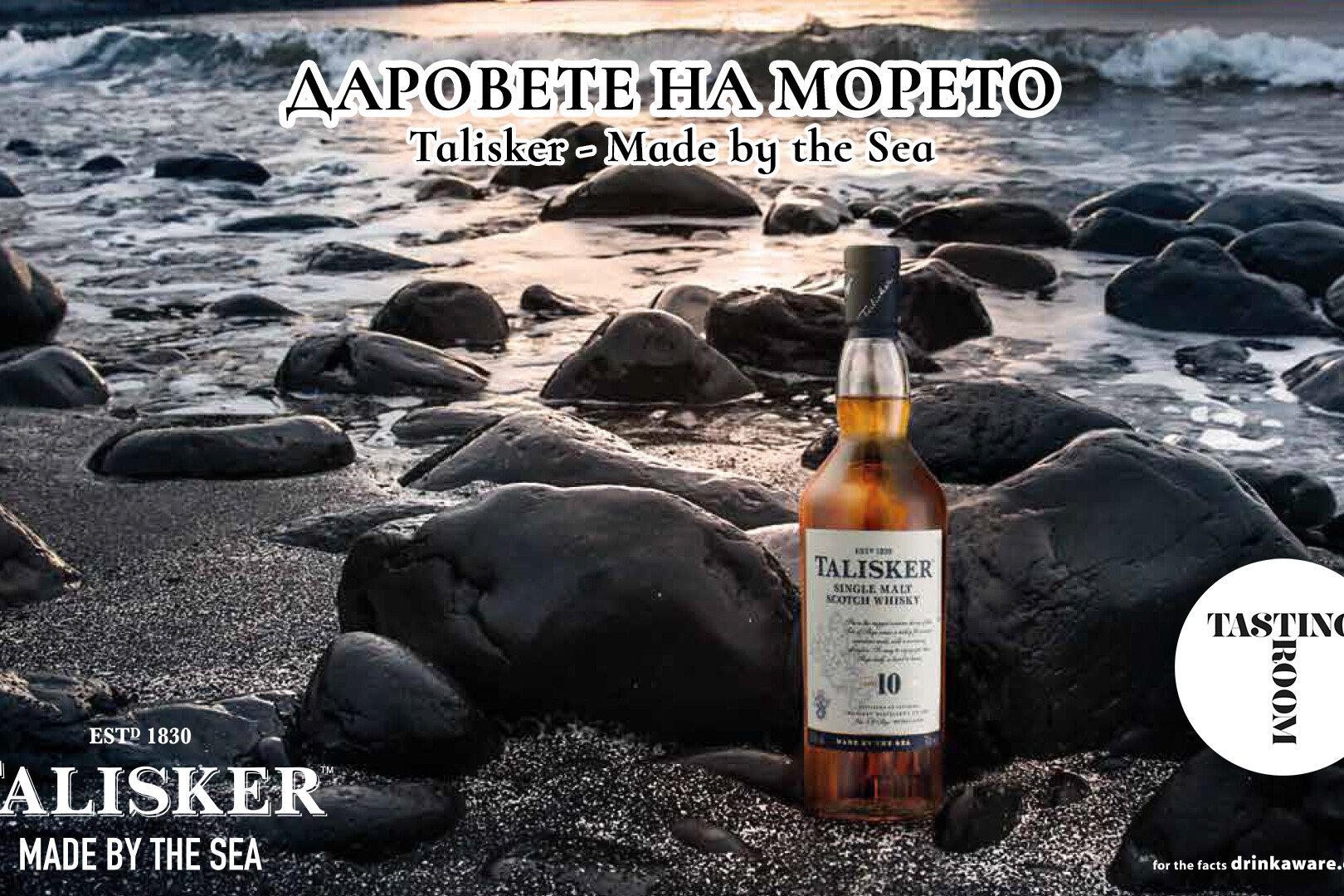 Talisker master class with seafood