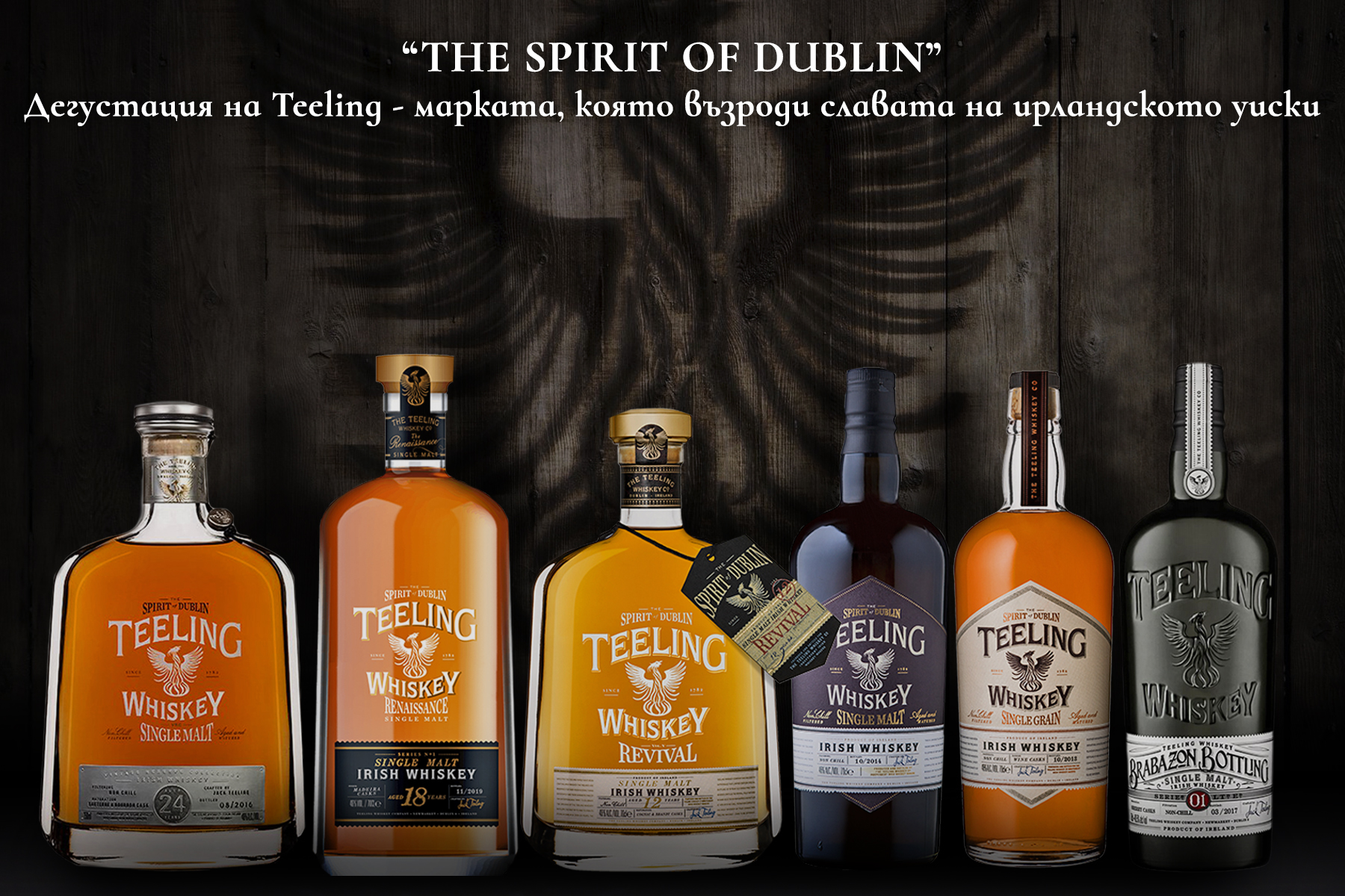 Teeling - The Spirit of Dublin