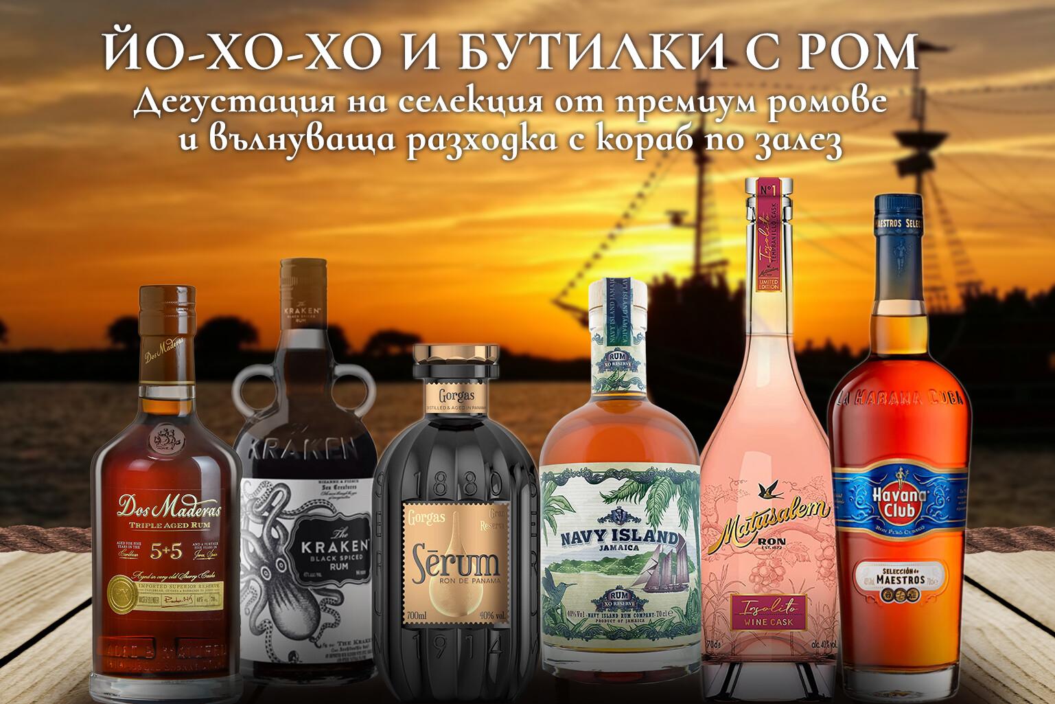 Йо-хо-хо и бутилки с ром 2021 дегустационен клас