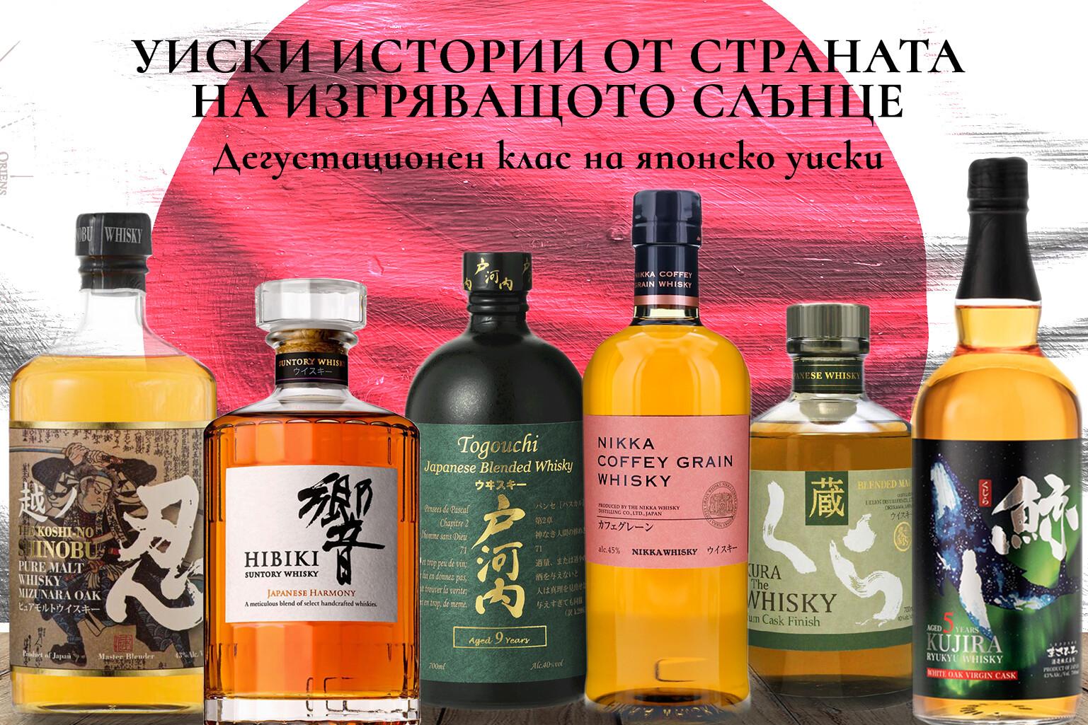 Дегустационен клас на японско уиски Tasting Room