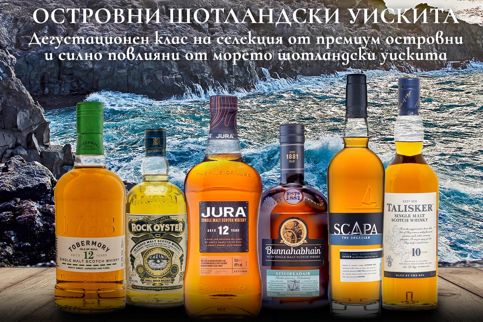 Островни шотландски уискита